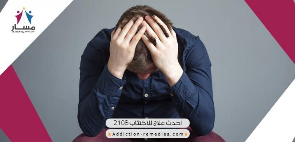 علاج الاكتئاب بدون دواء من خلال الكلام: