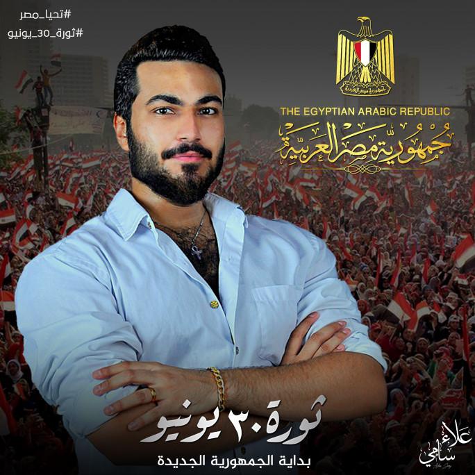 رجل الأعمال المصري والمنتج علاء سامي في عيد ثورة 30 يونيو - بداية الجمهورية الجديدة