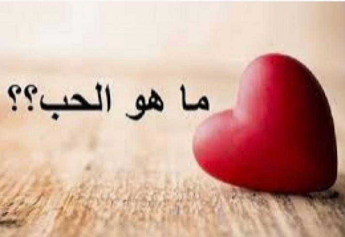 الحب اهم احساس