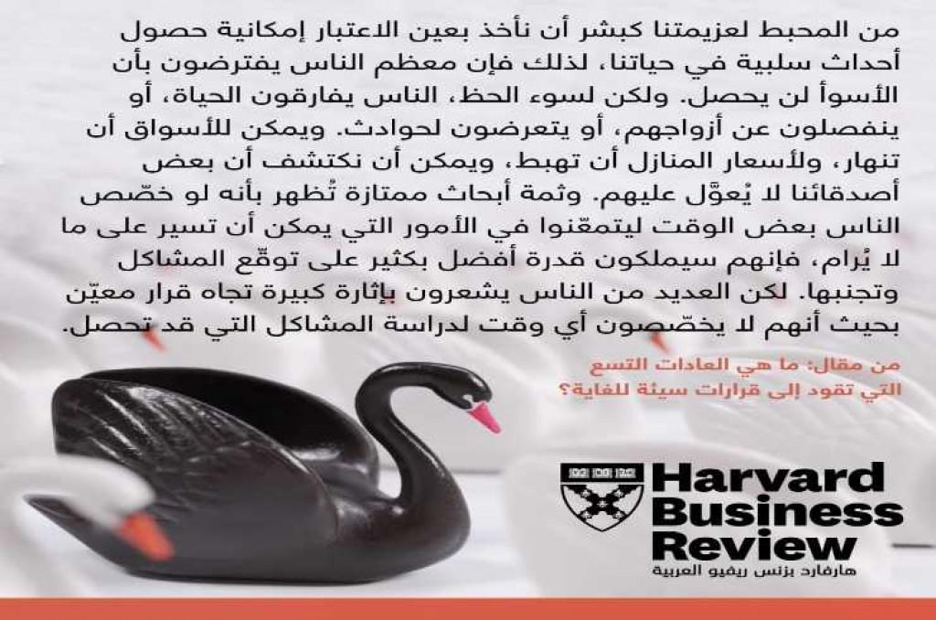 نصيحة اليوم من هارفارد بزنس ريفيو العربية