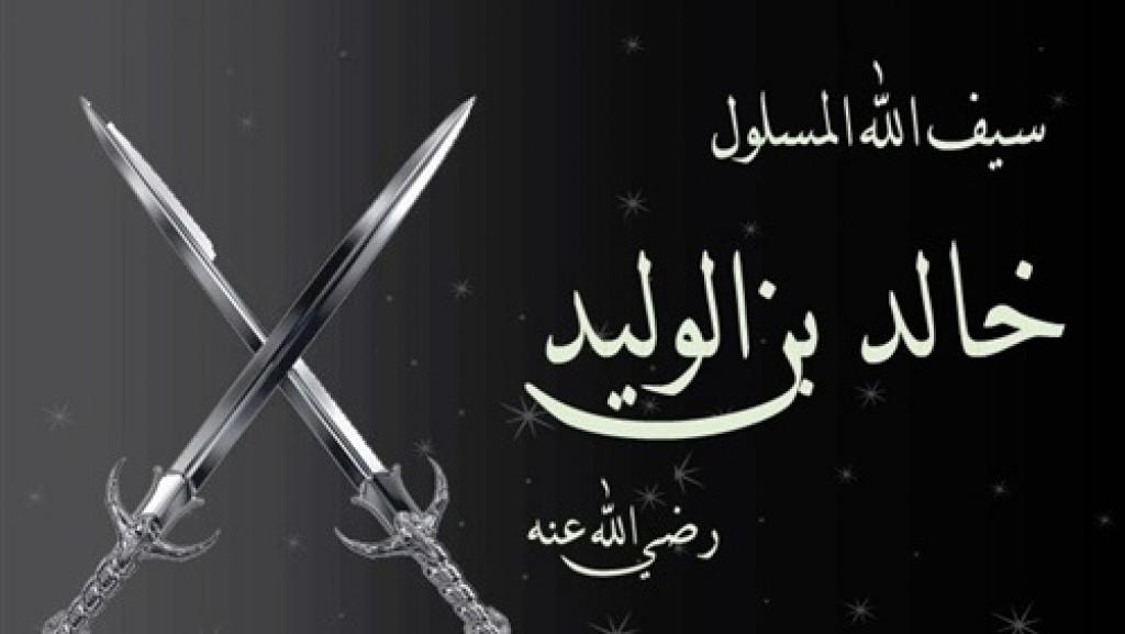 الجزء التاني من قصه خالد بن الوليد