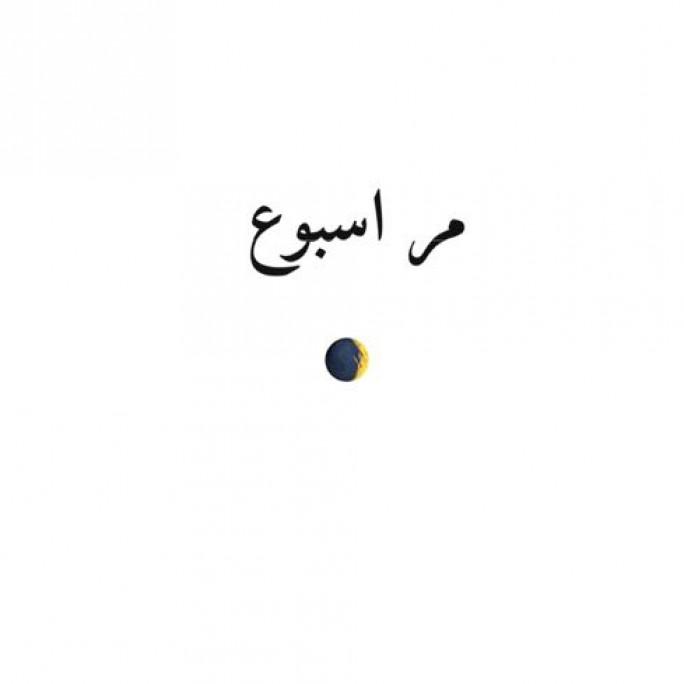 مر أسبوع :waxing_crescent_moon: