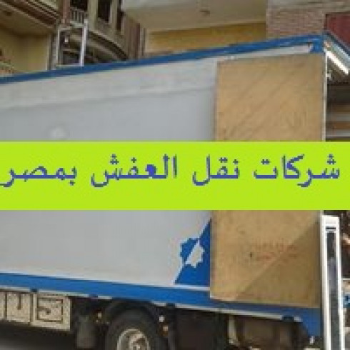 ونش رفع عفش فى الهرم 01120645776
