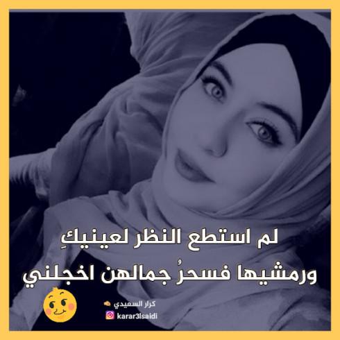 لم أستطع النظر لعينيكِ ورمشيها فسحرُ جمالهن اخجلني :pensive: