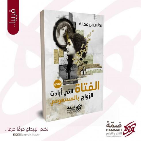 """المجموعة القصصية """"الفتاة التي أرادت الزواج بالمسعودي"""" ترى النور بنشرها ورقياً عبر دار """"ضمة""""."""