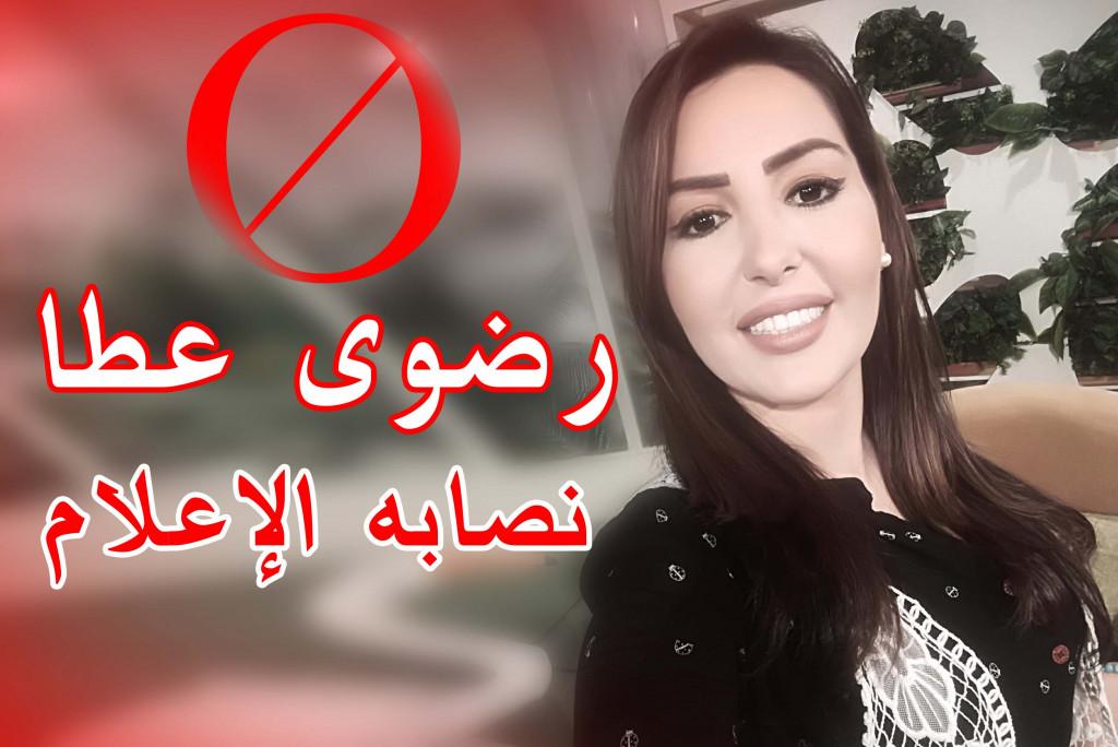 الإعلاميه رضوى عطا ( عار الإذاعه المصريه )