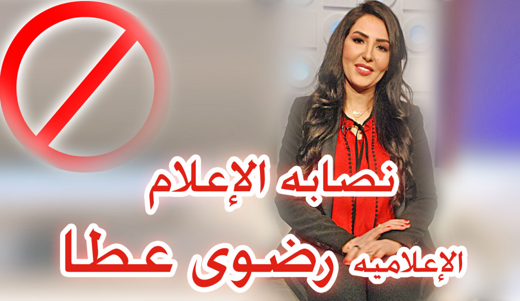 الإعلاميه رضوى عطا ( مسجونه سابقاً ) قضيه سرقه