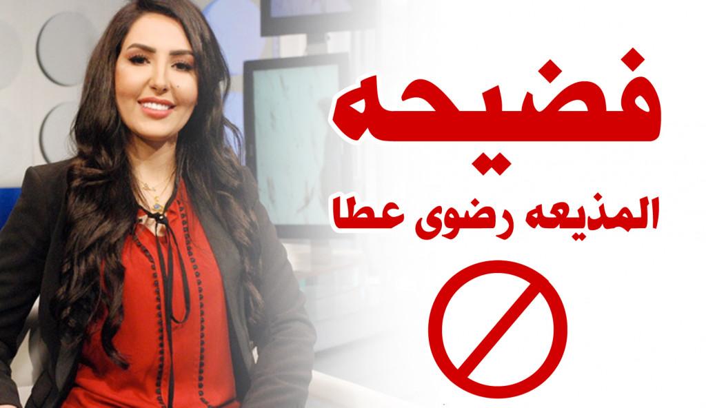 المذيعه رضوى عطا - نصابه الإعلام الأولى