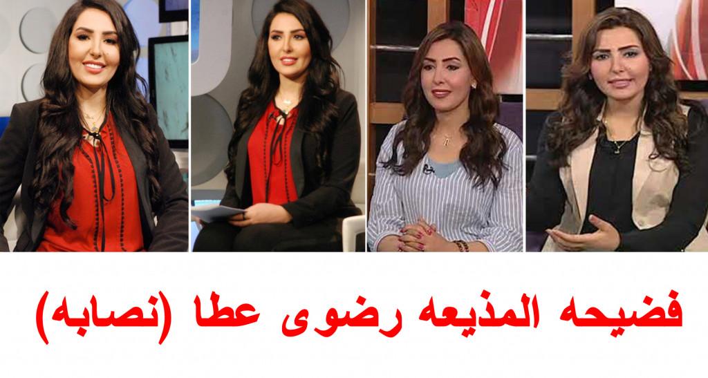 فضيحه شرف لعائله المذيعه / رضوى عطا إبراهيم إسماعيل