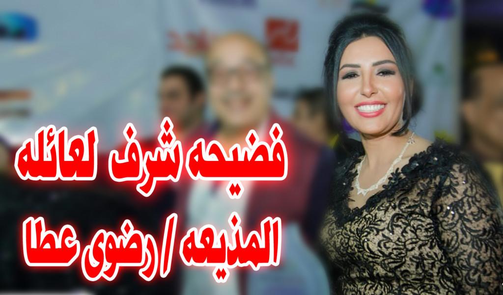 صور | المذيعه رضوى عطا - وسمة عار أبناء ماسبيرو