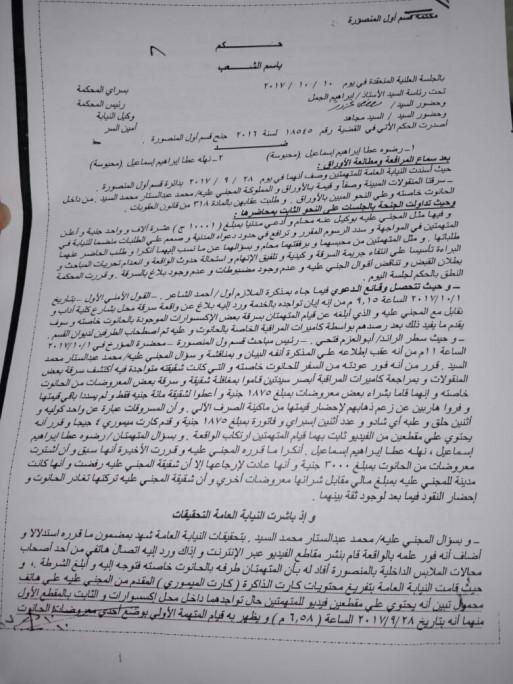 نداء إلى نقابة الإعلاميين بـ وقف المذيعه رضوى عطا لارتكابها جريمه تمس الشرف والأمانه