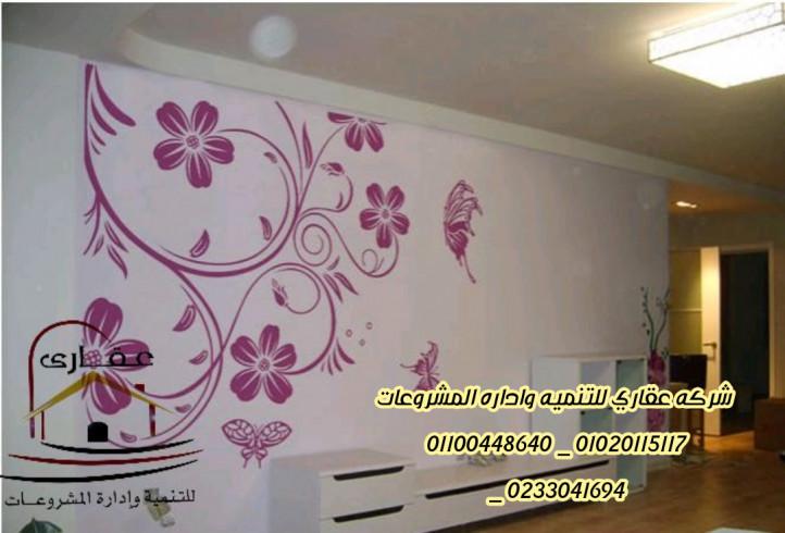 مكاتب تصميم ديكور فى مصر ( شركة عقارى  01100448640 _ 01020115117 )