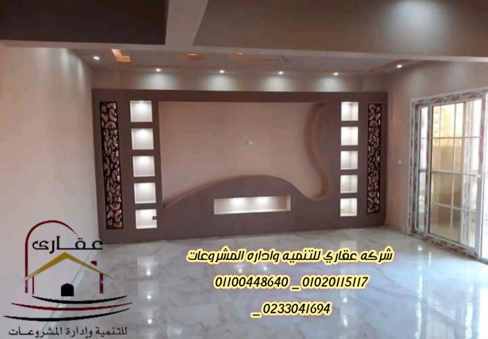 افضل شركة ديكور فى مصر _ شركة ديكور ( شركة عقارى01100448640 _ 01020115117 )