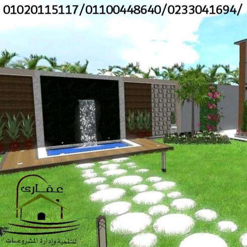 تصميم حدائق _ تصميمات حدائق حديثة  ( شركة عقارى 01020115117 )