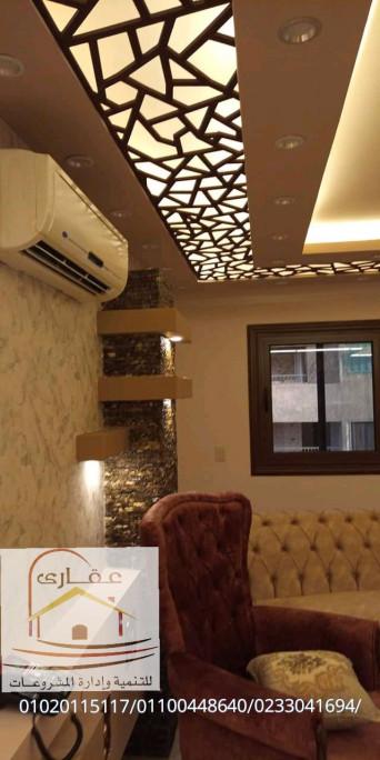 شركات تشطيب شقق from yawm-me.s3.amazonaws.com