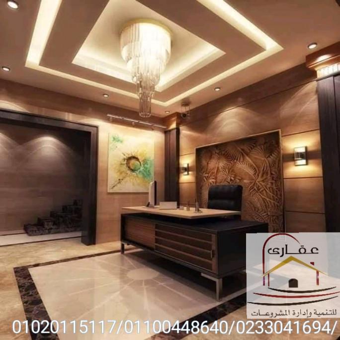 شركة تشطيب وديكور شقق (عقارى 01020115117 - 01100448640 )