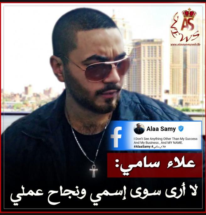 رجل الأعمال المصري علاء سامي : لا أرىٰ سوىٰ إسمي ونجاح عملي