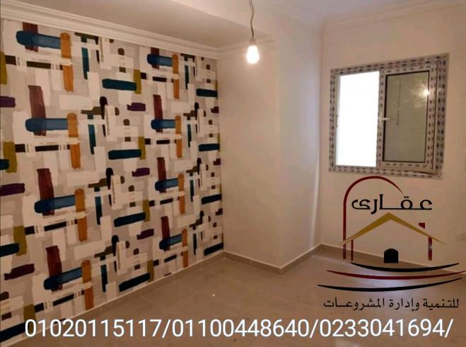 شركة تشطيب وديكور مصر - شركة ديكور وتشطيب (عقارى 01100448640)
