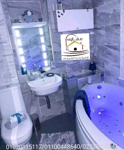 ديكورات حمامات _ شركة تشطيب شقق ( شركة عقارى 01100448640 )