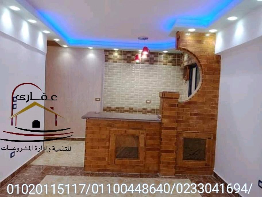 تشطيبات شقق - اسعار تشطيب شقق (عقارى 01020115117 )
