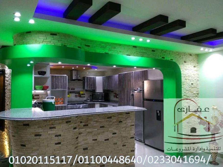 شركات ديكور وتشطيبات بالقاهرة (شركة عقارى 01020115117  )