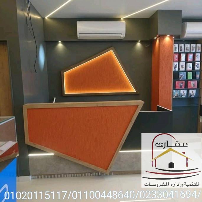 ديكورات والوان - شركة ديكور فى المهندسين (عقارى 01020115117)