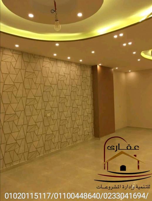 افضل تصميم ديكور شقق - تشطيب وديكور (عقارى 01020115117 )