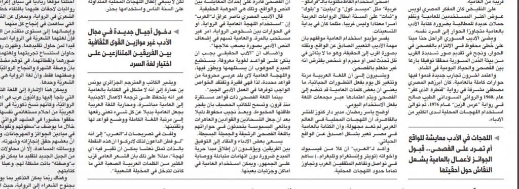 مثقفون يبنون جسرا للتوفيق بين العربية وروافدها المحلية