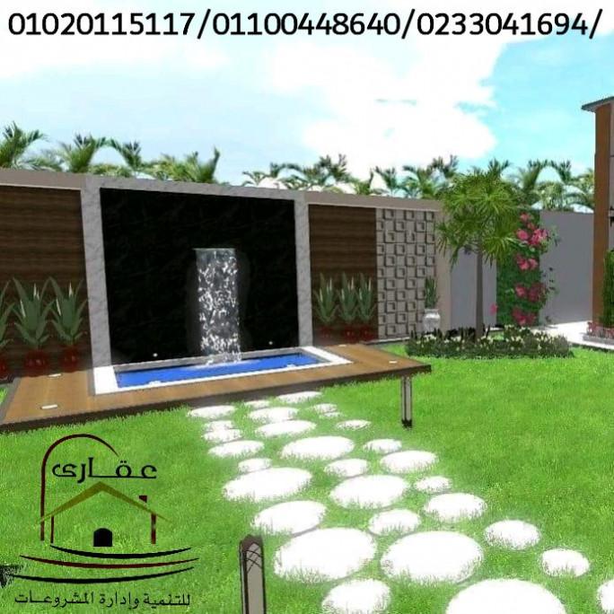 ديكورات حدائق _ تشطيبات _ ديكورات للمنزل ( شركة عقارى 01100448640 )
