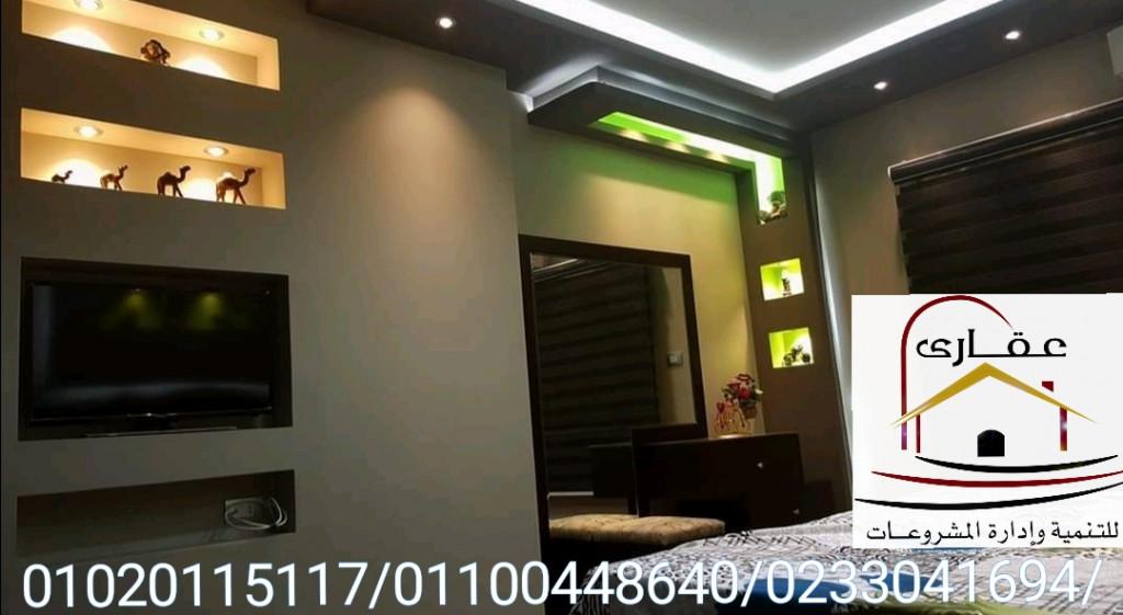 شركه تصميم ديكور في مصر (عقارى 01020115117  )