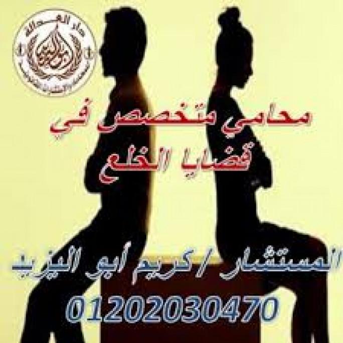 محامي متخصص في قضايا الخلع)كريم ابو اليزيد)01202030470