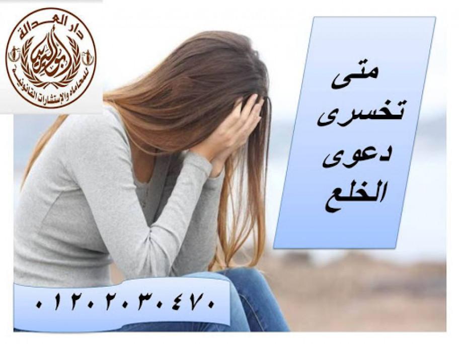اشطر محامي خلع  (كريم ابو اليزيد)   01202030470