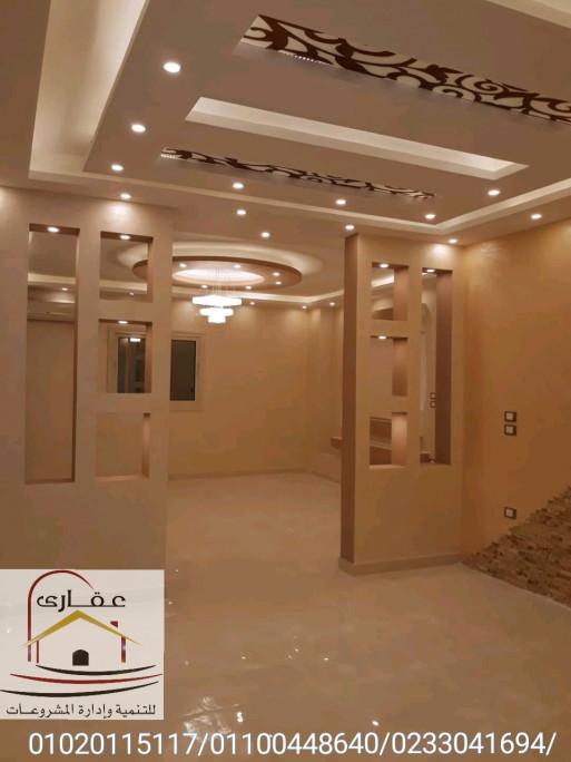 شركة تشطيب وديكور مصر -  شركات تصميم ديكور (عقارى 01020115117)