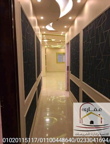 شركة تشطيب دهانات -  شركات تشطيب دهانات  (عقارى 01020115117)