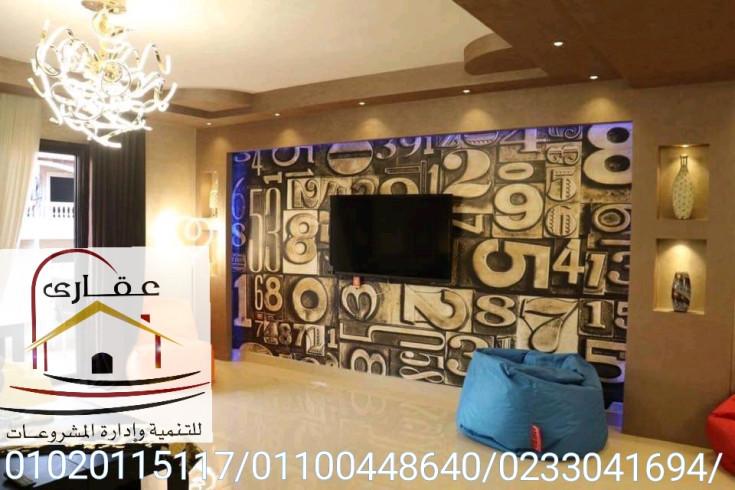 اسعار تشطيب شقة _ اسعار ديكورات الشقق ( عقارى ) 01020115117