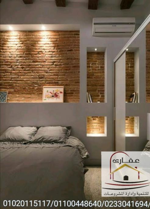 ديكورات غرف نوم - ديكور غرف نوم (عقارى 01020115117 / 01100448640 )