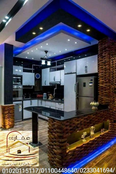 ديكور المطبخ - ديكور مطابخ (عقارى 01020115117 / 01100448640 )