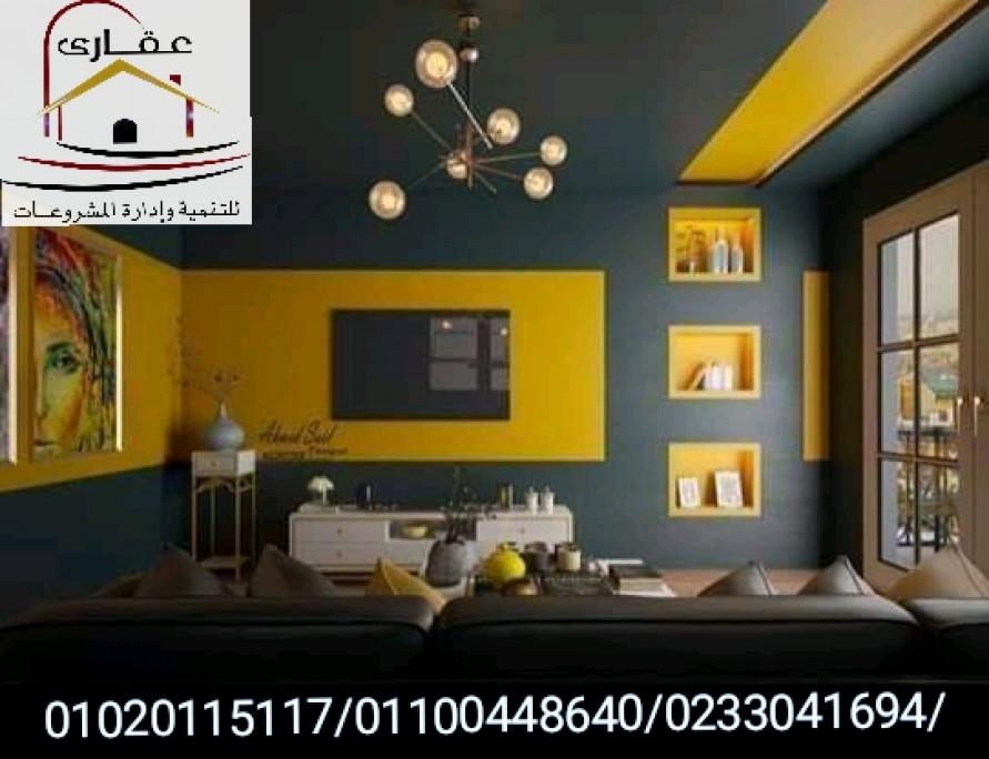 تصميمات ديكورات منازل جديده 2020 - ديكورات - تشطيبات ( شركة عقارى 01020115117_01100448640 )