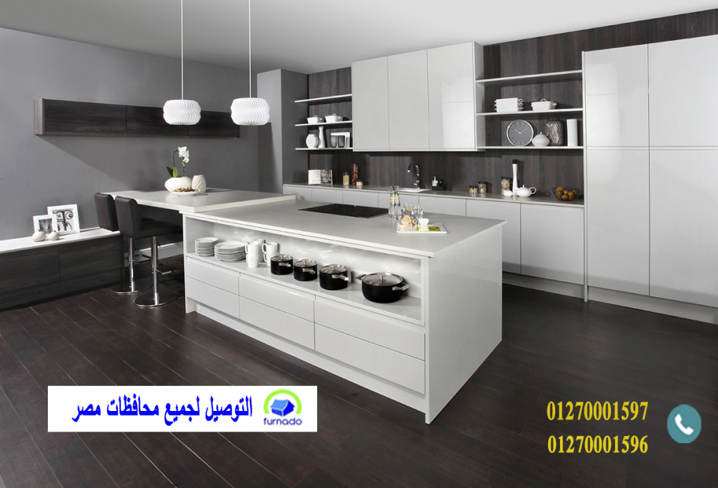 معرض مطابخ مودرن * اشترى مطبخك بافضل  سعر   01270001596