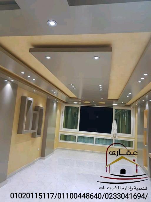 تشطيبات داخلية  - شركة تشطيبات داخلية ( اتصل بنا فى عقارى 01020115117   )