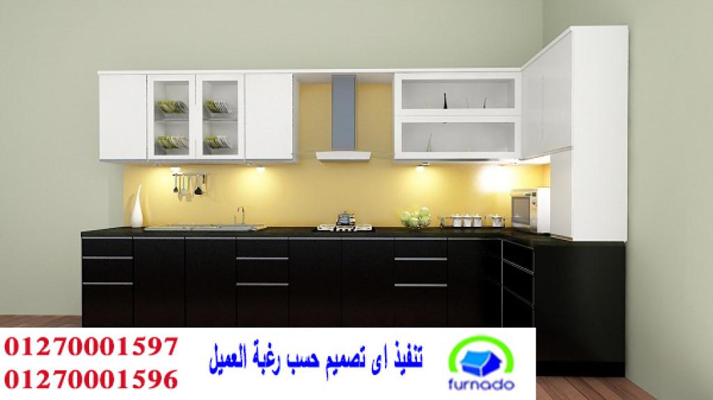 مطابخ اكليريك / اشترى مطبخك بافضل  سعر   01270001596