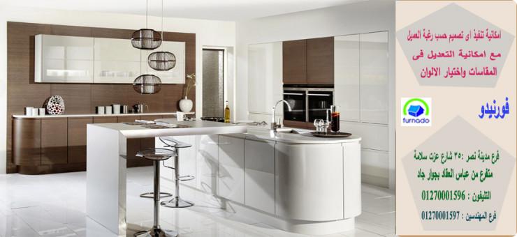 أنواع خشب المطابخ* اشترى مطبخك بافضل  سعر   01270001596
