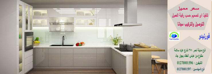 مطابخ خشب بولي لاك / اشترى مطبخك بافضل  سعر   01270001597