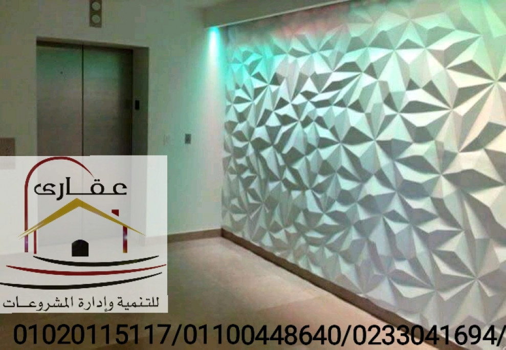 شركة تشطيبات فى مصر - شركة تشطيبات ( شركة عقارى 01100448640 )