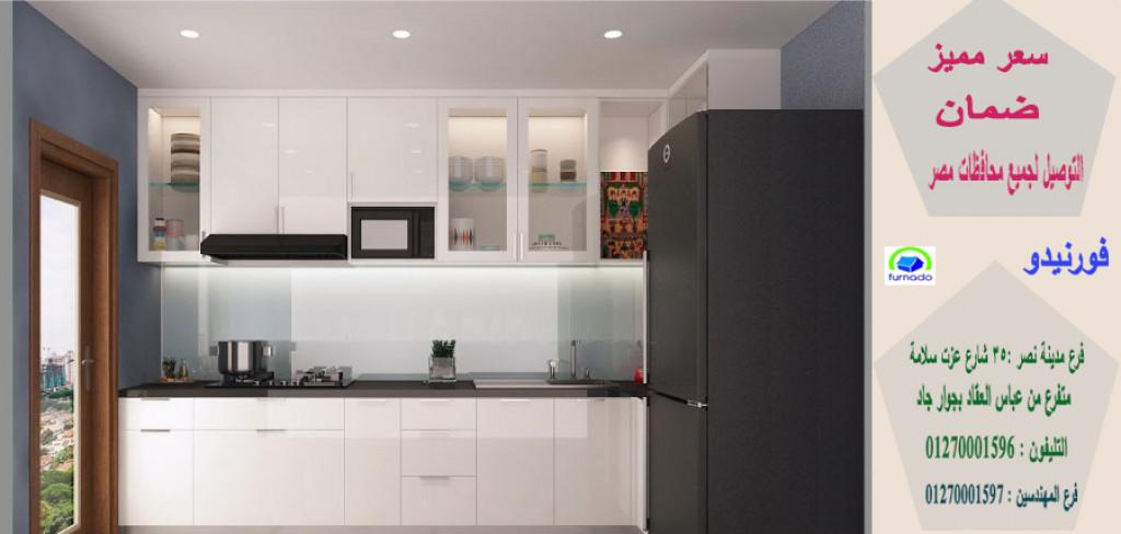 مطابخ اكريلك * اشترى مطبخك بافضل  سعر   01270001597