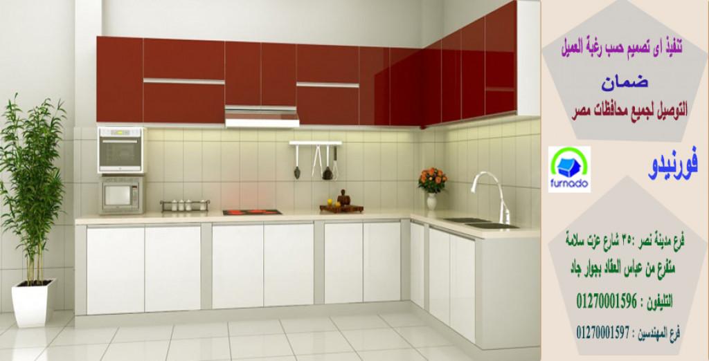 مطابخ خشب 2020 * اشترى مطبخك بافضل  سعر   01270001597