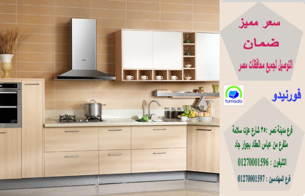 مطابخ خشب طبيعي * اشترى مطبخك بافضل  سعر   01270001597