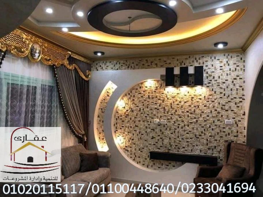 شركة تشطيبات فى مصر – شركة تشطيبات ( للاستفسارات  01020115117  - 01100448640)