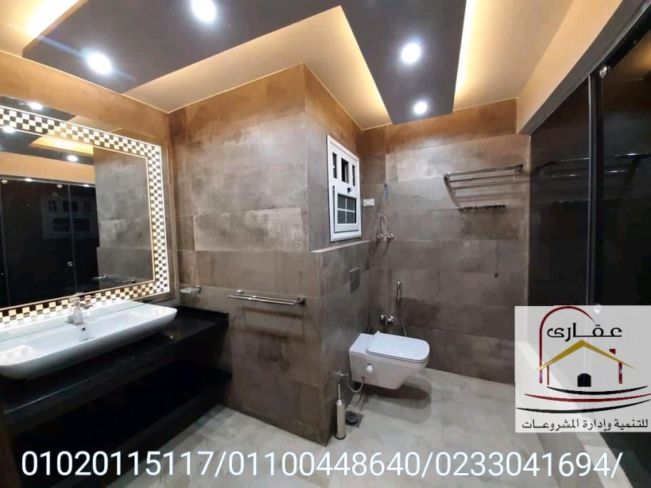 اسعار الديكورات والتشطيبات -  ديكورات حمامات - ديكورات حمامات صغيرة ( شركة عقارى 01100448640 )