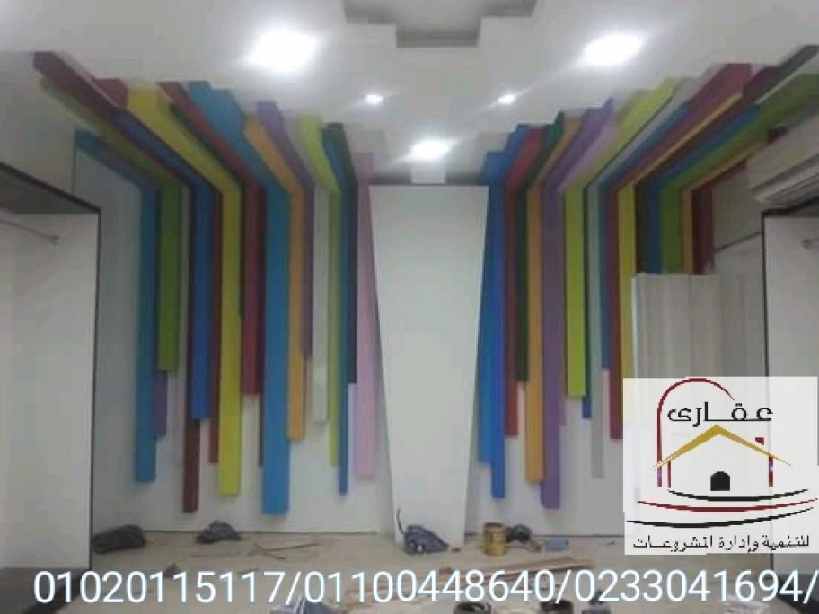 شركة تشطيبات فى المهندسين - شركة تشطيبات  (عقارى  01020115117)
